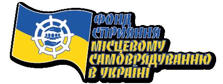 фонд сприяння місцевому самоврядуванню в україні
